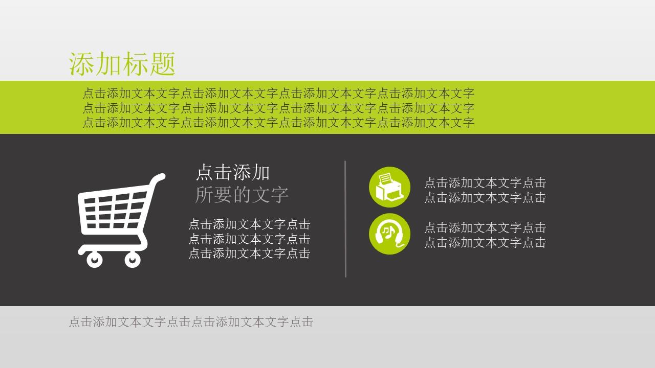企业员工入职培训PowerPoint模板下载_预览图38