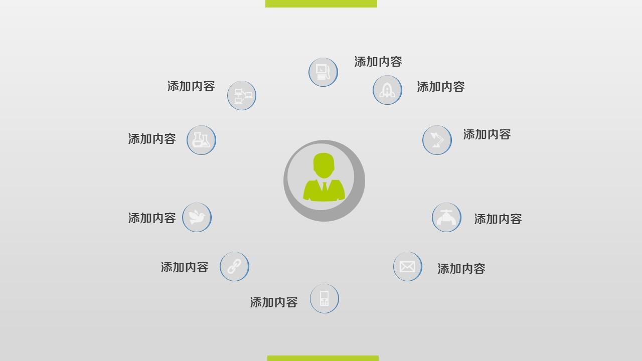 企业员工入职培训PowerPoint模板下载_预览图4
