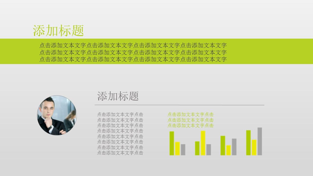 企业员工入职培训PowerPoint模板下载_预览图14
