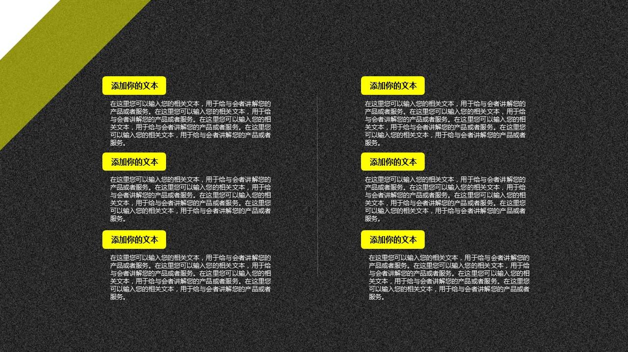 时尚炫酷跑车系列PPT模板下载_预览图22