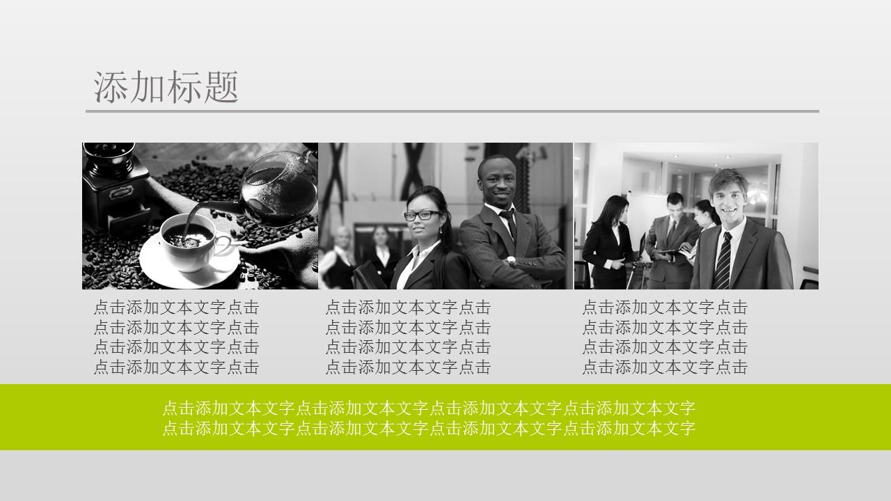 企业员工入职培训PowerPoint模板下载_预览图50