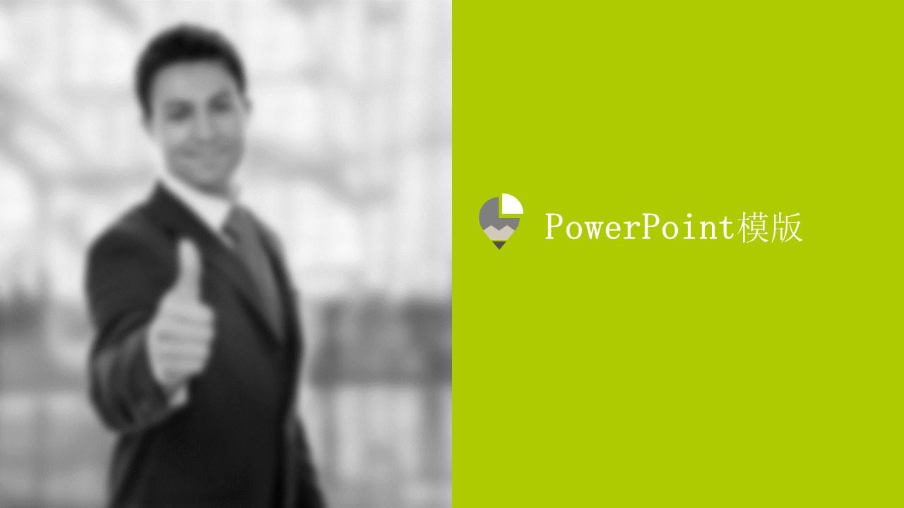 企业员工入职培训PowerPoint模板下载_预览图1