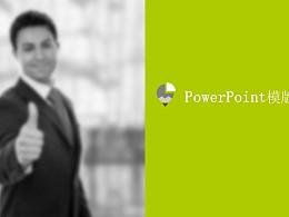 企业员工入职培训PowerPoint模板下载