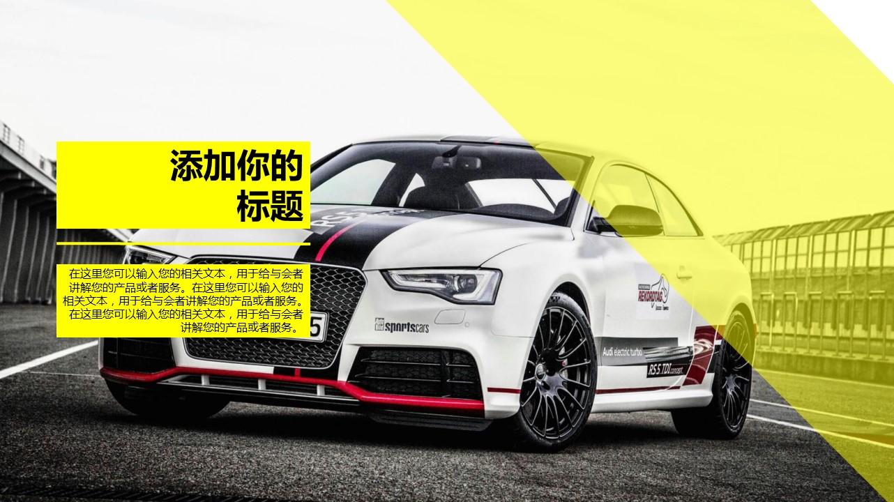 时尚炫酷跑车系列PPT模板下载_预览图13