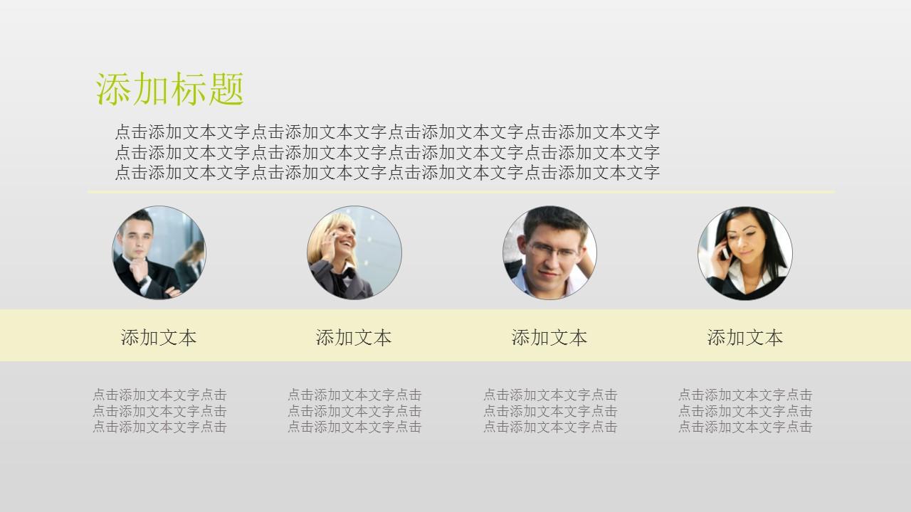 企业员工入职培训PowerPoint模板下载_预览图13