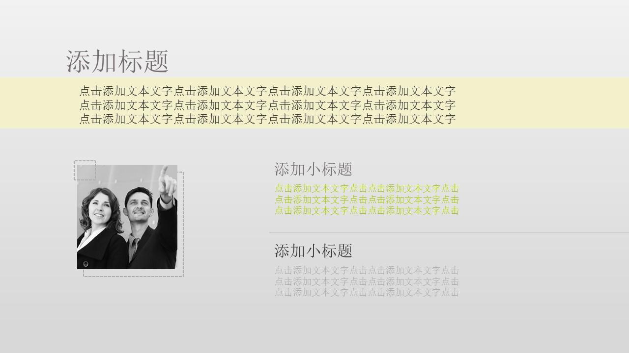 企业员工入职培训PowerPoint模板下载_预览图16