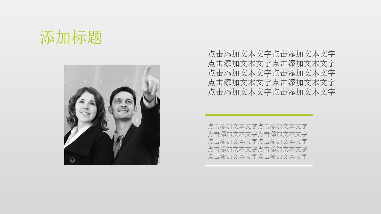 企业员工入职培训PowerPoint模板下载_预览图8