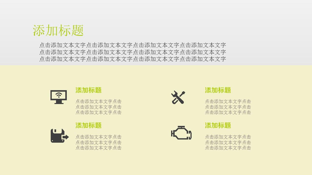 企业员工入职培训PowerPoint模板下载_预览图10