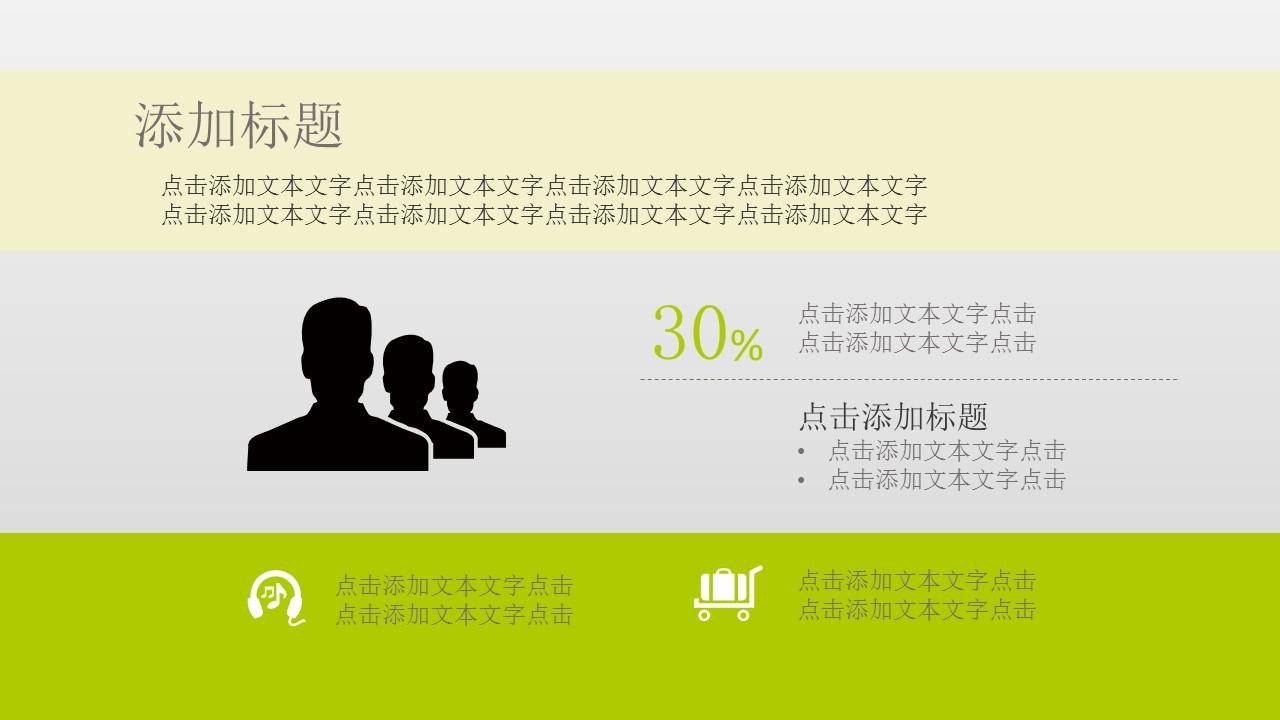 企业员工入职培训PowerPoint模板下载_预览图40
