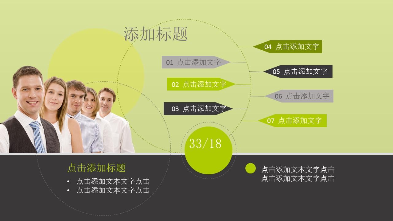 企业员工入职培训PowerPoint模板下载_预览图46