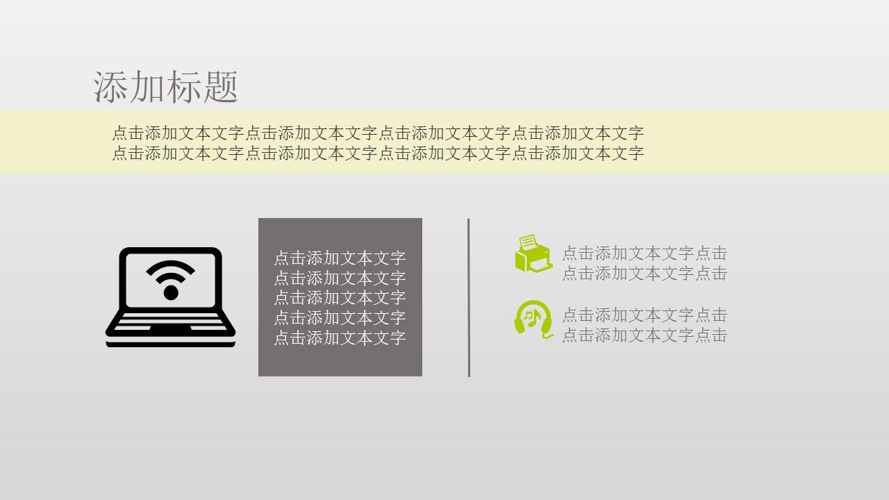 企业员工入职培训PowerPoint模板下载_预览图34
