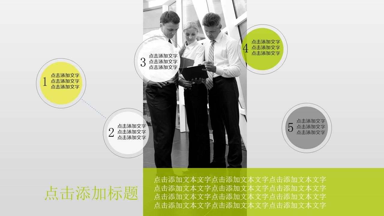 企业员工入职培训PowerPoint模板下载_预览图3