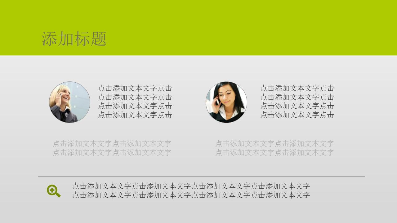 企业员工入职培训PowerPoint模板下载_预览图49