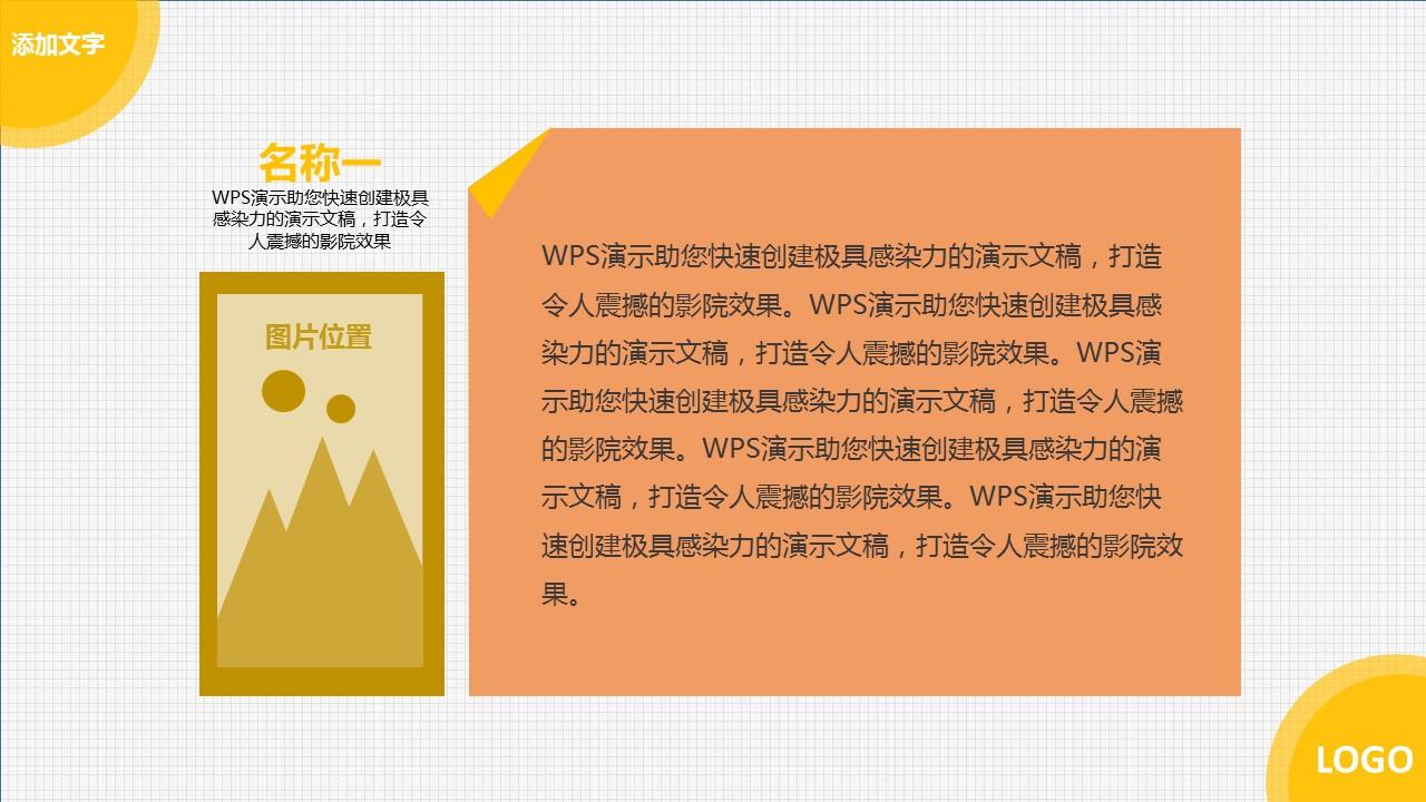 活动总结报告橙色PPT模板下载_预览图6