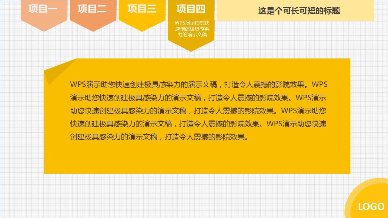活动总结报告橙色PPT模板下载_预览图9