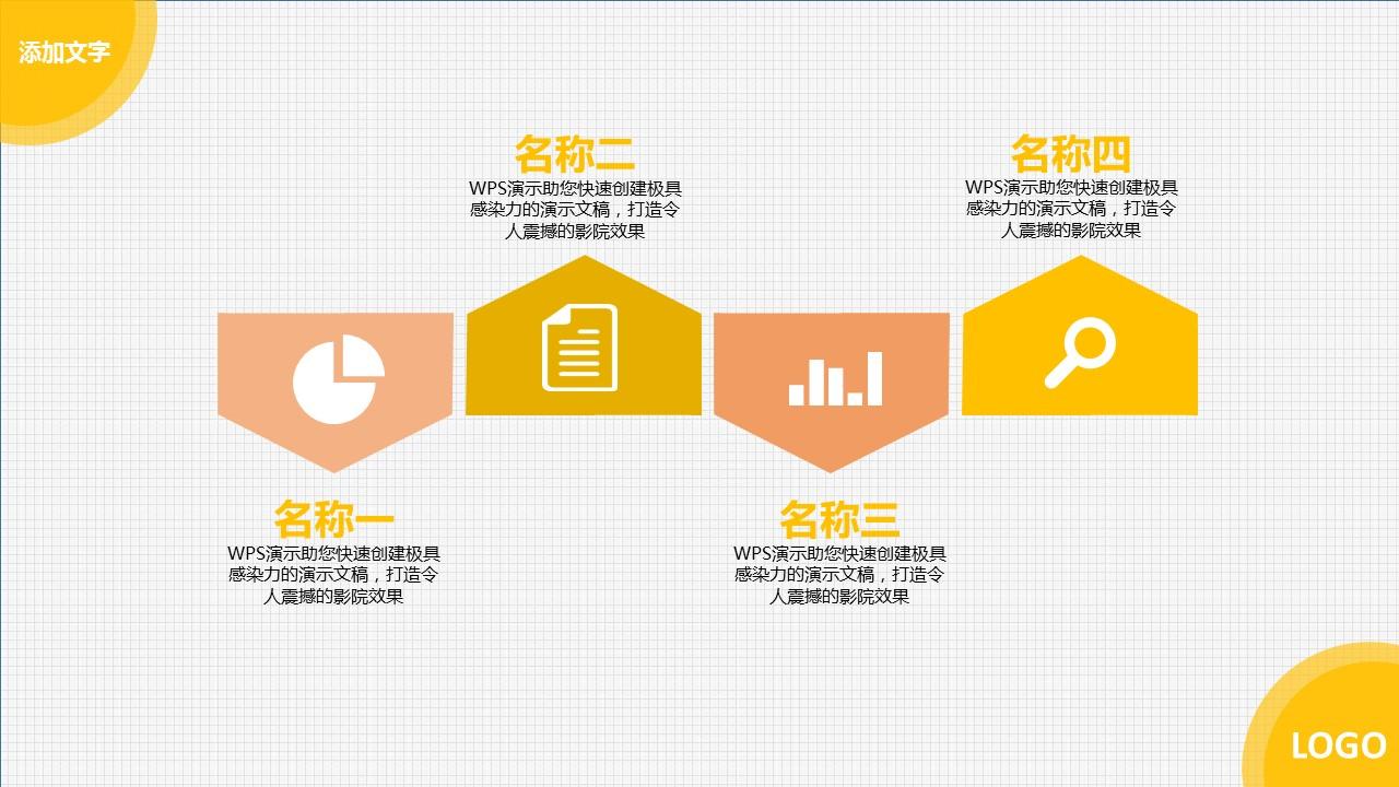 活动总结报告橙色PPT模板下载_预览图4