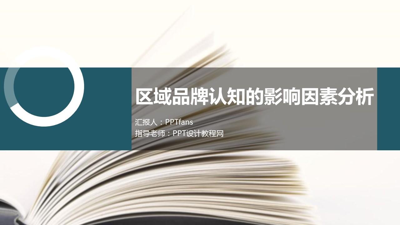 调研报告类型的PPT模板下载_预览图1