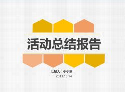 活动总结报告橙色PPT模板下载