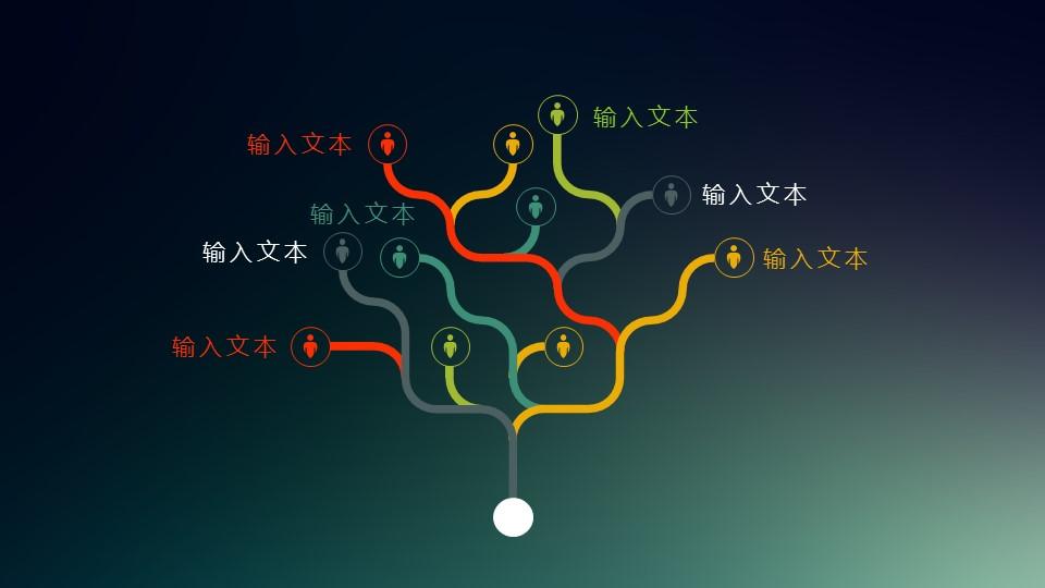 一组适用于公司会议介绍的树形关系图_预览图1