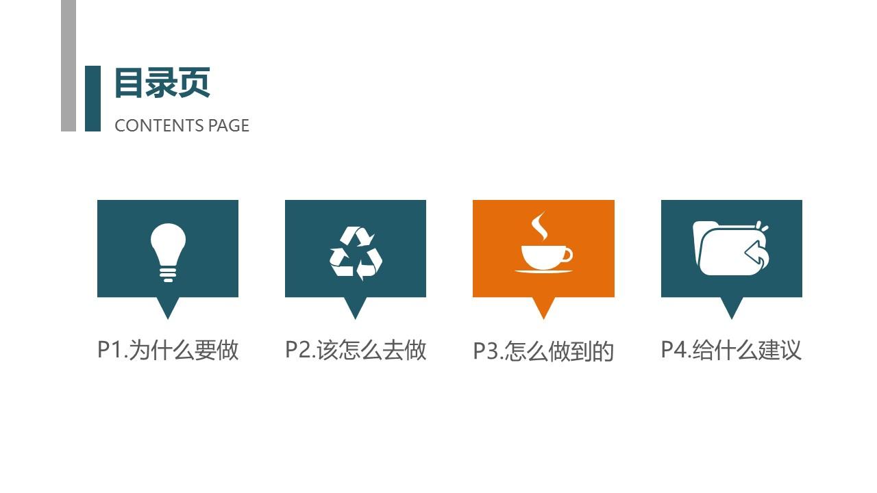 调研报告类型的PPT模板下载_预览图2