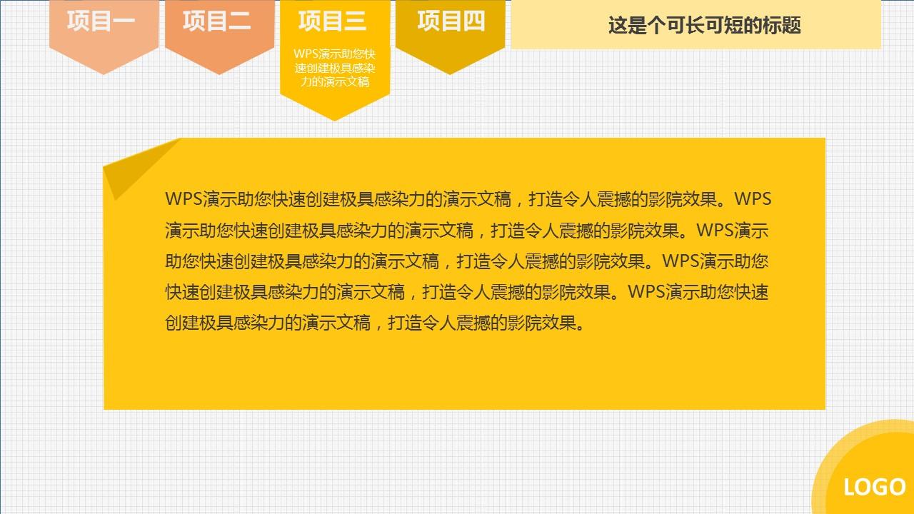 活动总结报告橙色PPT模板下载_预览图8