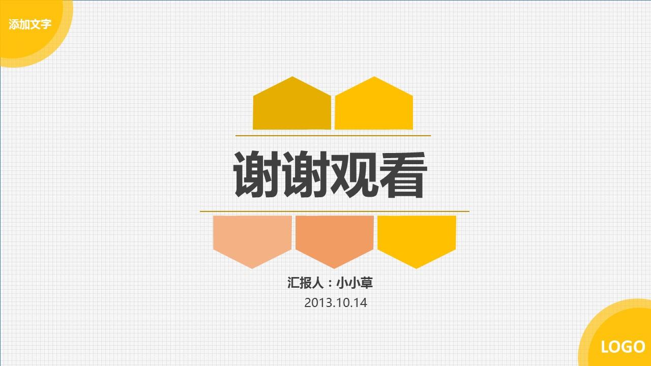 活动总结报告橙色PPT模板下载_预览图10