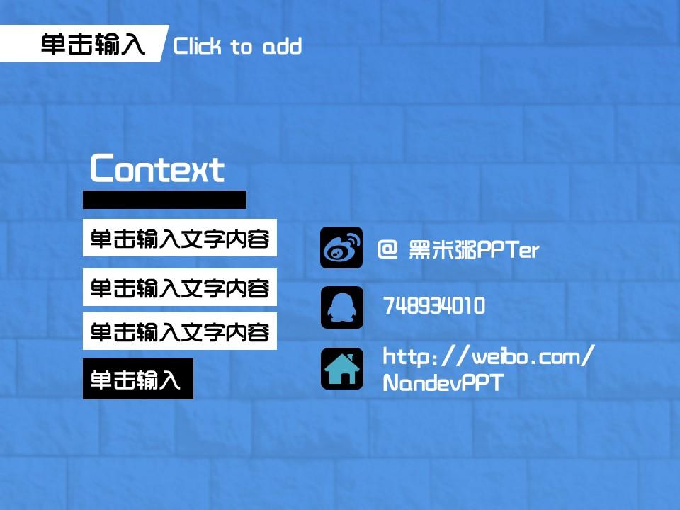 六一儿童节休闲PPT模板下载_预览图19