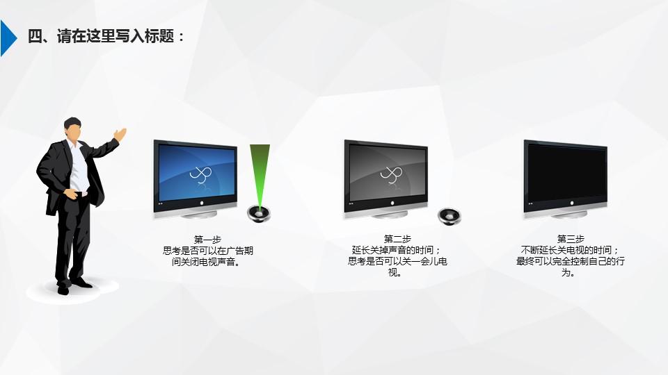 房地产广告PowerPoint模板下载_预览图9