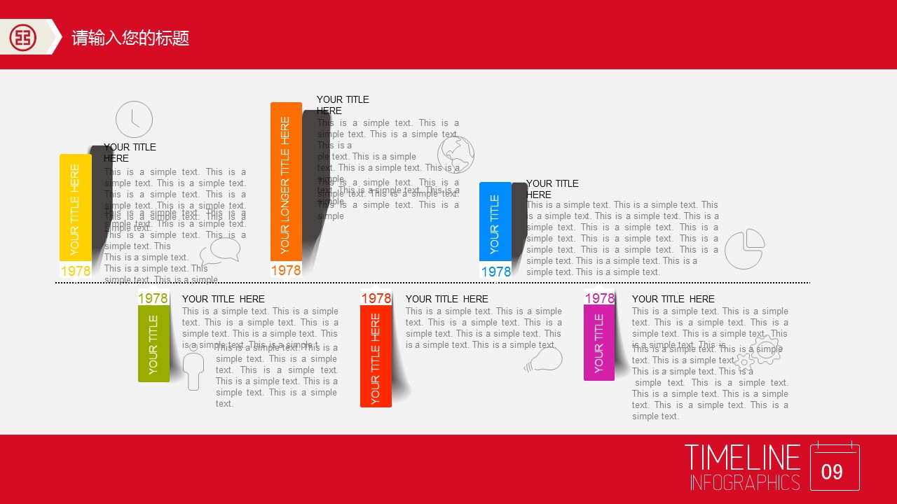 中国风业务介绍PPT下载_预览图9