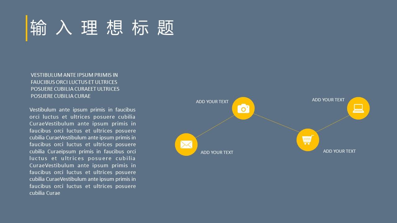员工培训商务会议通用PowerPoint模板下载_预览图17