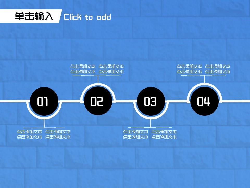 六一儿童节休闲PPT模板下载_预览图7
