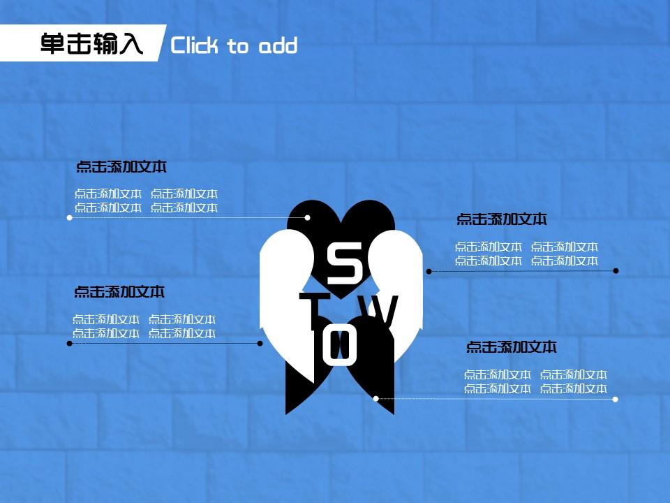 六一儿童节休闲PPT模板下载_预览图15