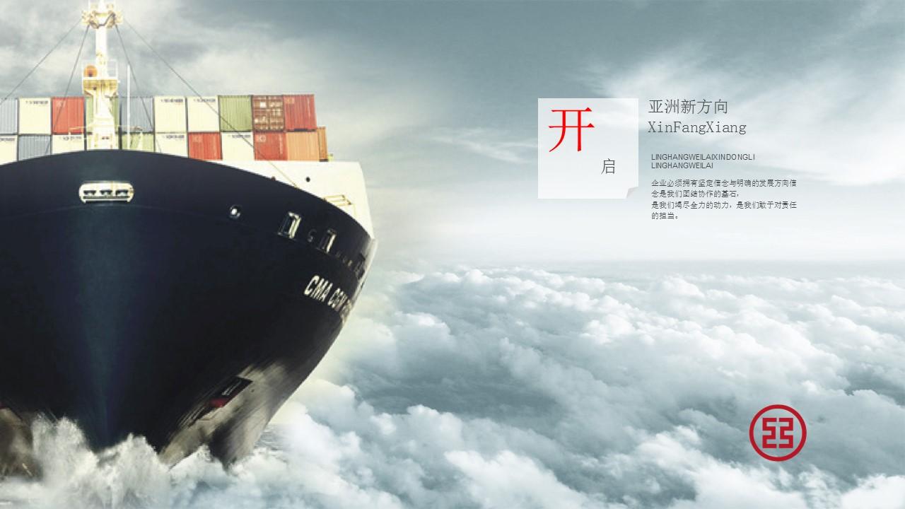 中国风业务介绍PPT下载_预览图15