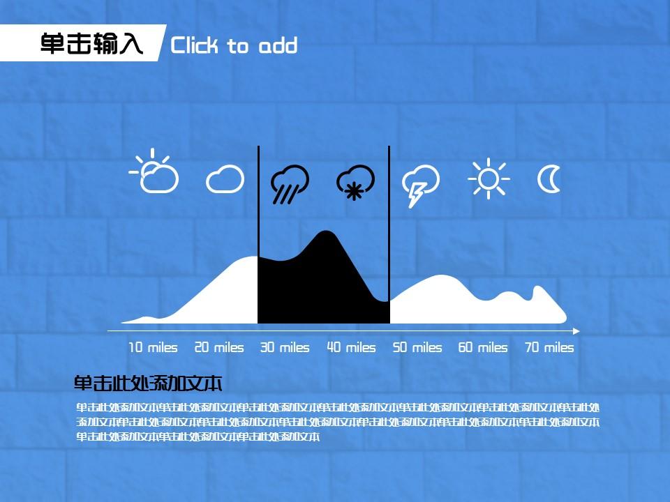 六一儿童节休闲PPT模板下载_预览图4