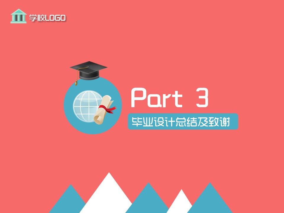 毕业论文答辩PPT模板下载_预览图14