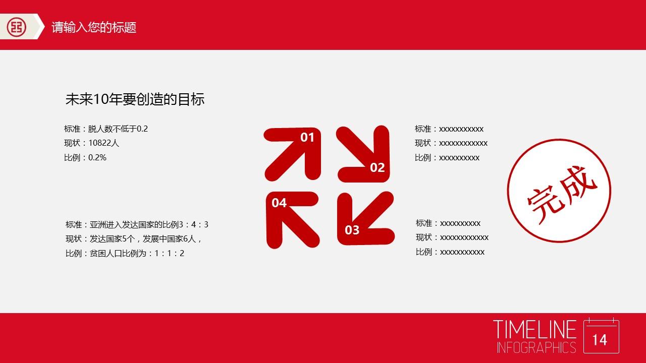 中国风业务介绍PPT下载_预览图14