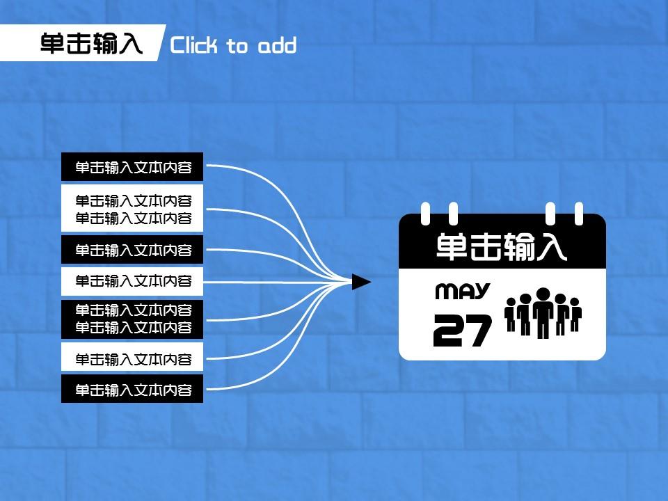 六一儿童节休闲PPT模板下载_预览图12