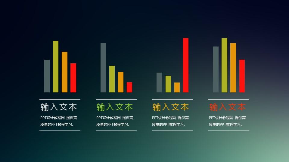 4个扁平化多彩色柱状图并列关系ppt素材