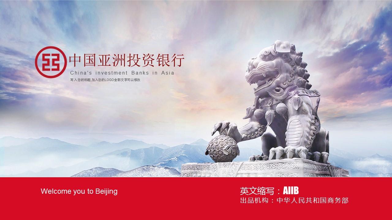中国风业务介绍PPT下载_预览图1