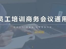 员工培训商务会议通用PowerPoint模板下载