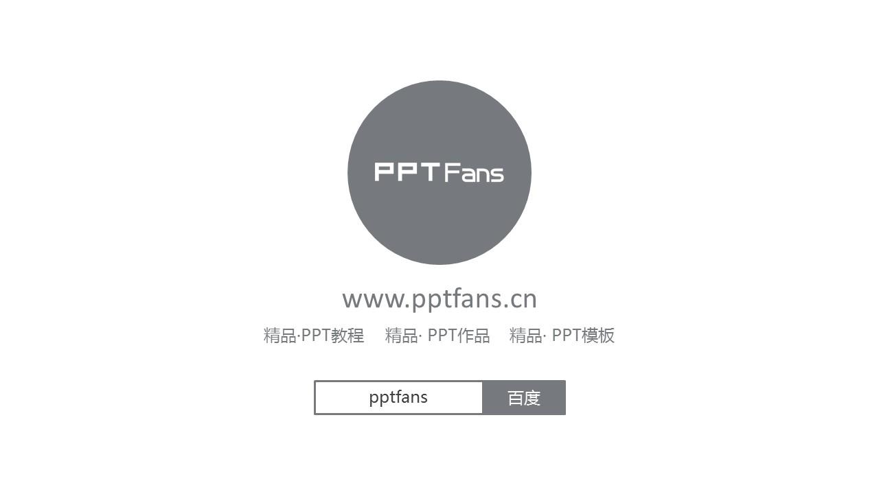 中国风业务介绍PPT下载_预览图16