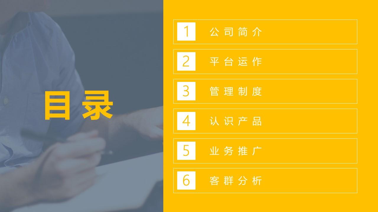 员工培训商务会议通用PowerPoint模板下载_预览图2