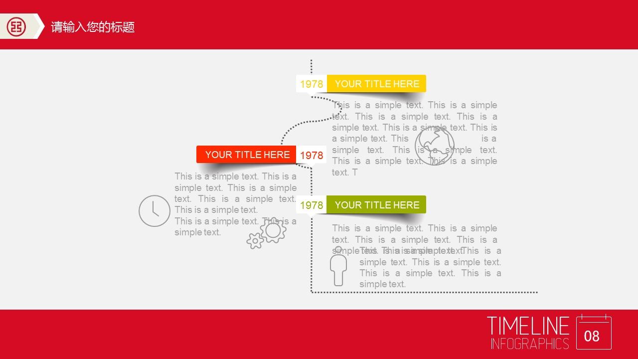 中国风业务介绍PPT下载_预览图8