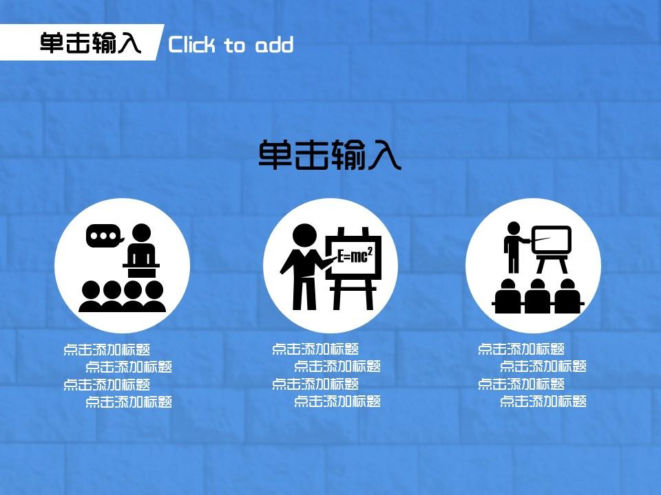 六一儿童节休闲PPT模板下载_预览图10