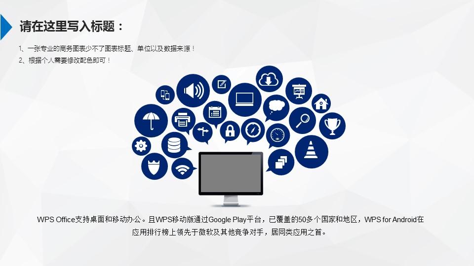 房地产广告PowerPoint模板下载_预览图10
