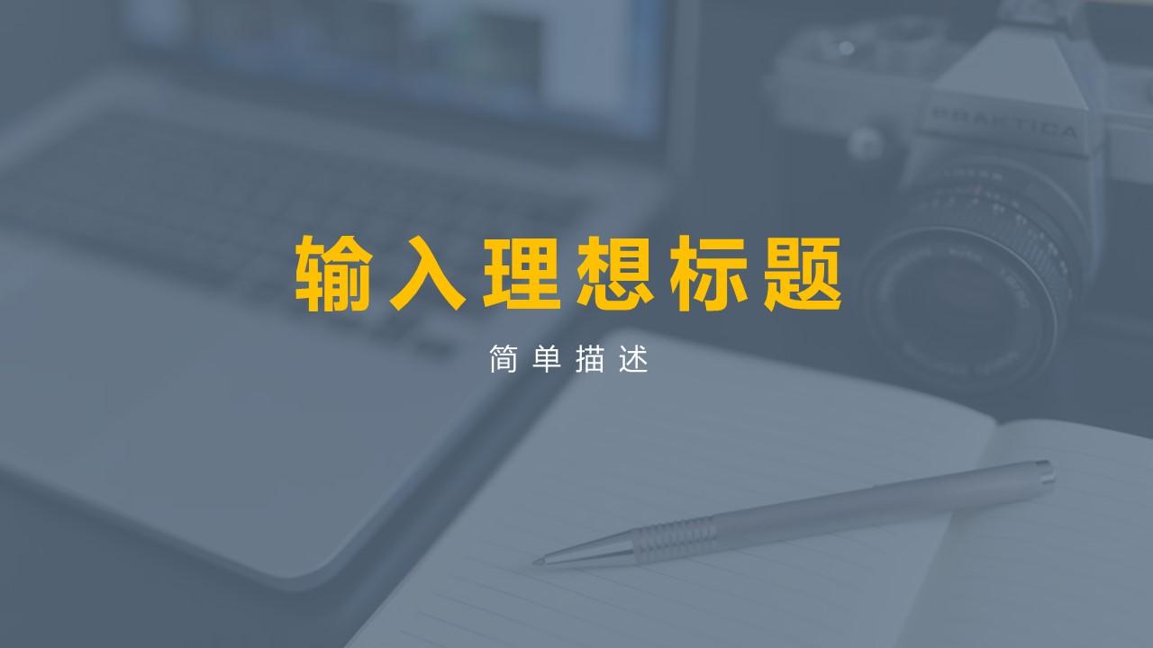员工培训商务会议通用PowerPoint模板下载_预览图3