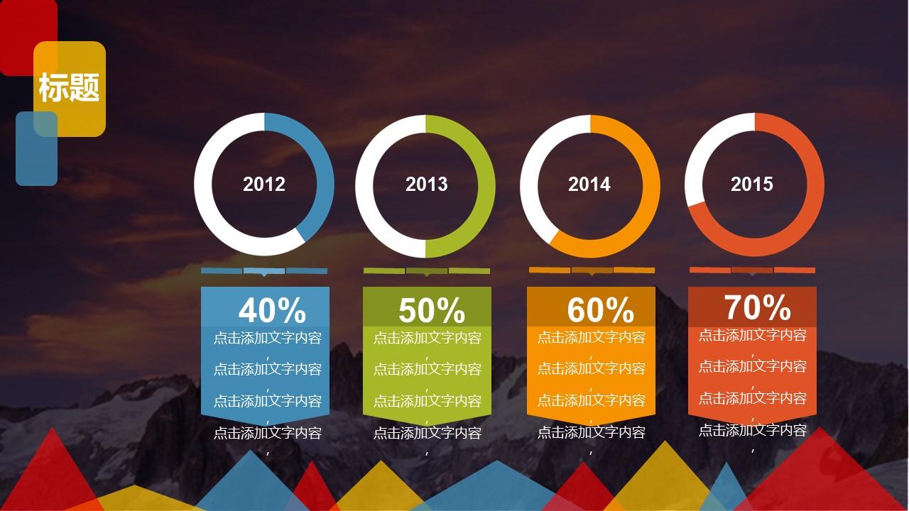 年中工作总结报告PPT模板下载_预览图6