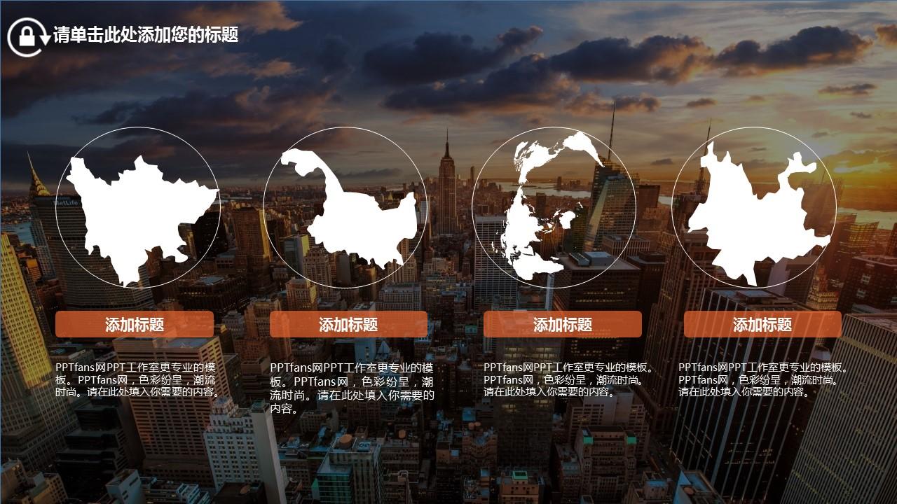 都市背景个人职业规划PPT模板下载_预览图6
