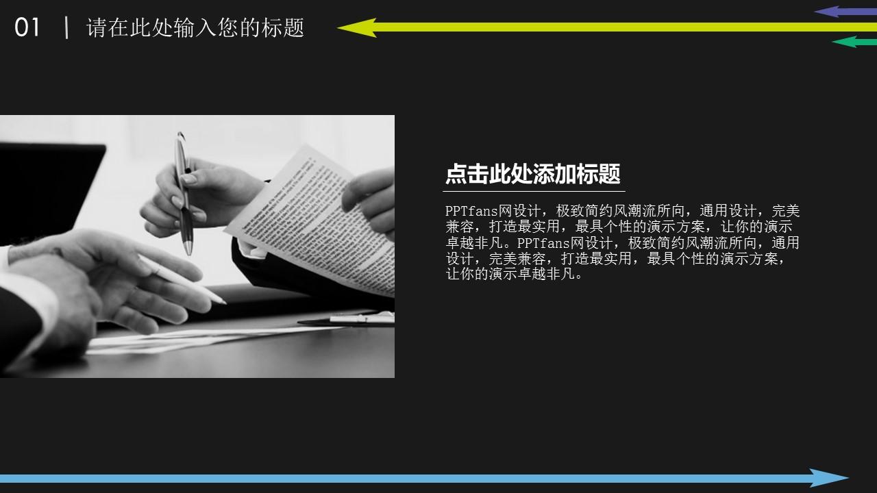 彩色箭头时尚商务PowerPoint模板_预览图6