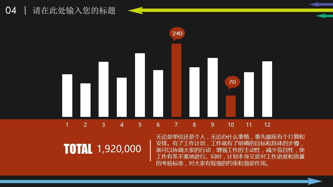 彩色箭头时尚商务PowerPoint模板_预览图19